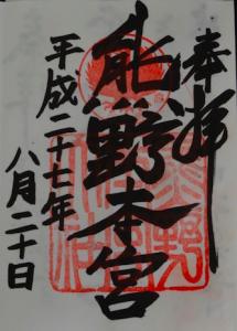 御朱印−熊野本宮大社