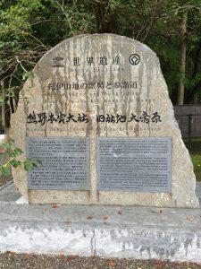 大斎原石碑