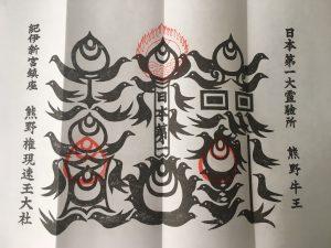 熊野牛王宝印